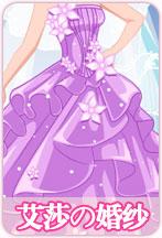 艾莎的漂亮婚纱