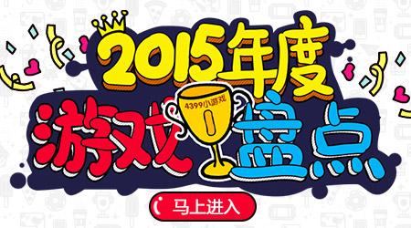 2015年度游戏盘点