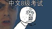 中文8级考试